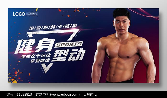 健身房健身型动展板图片