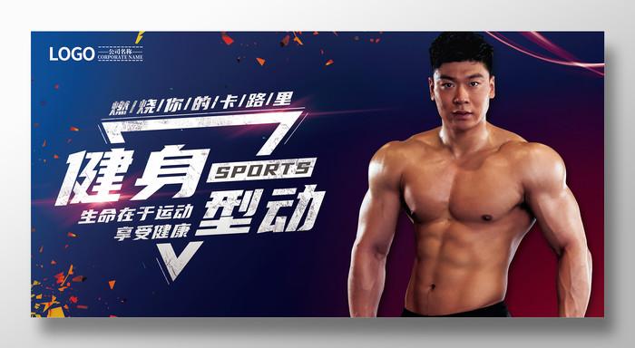 健身房健身型动展板
