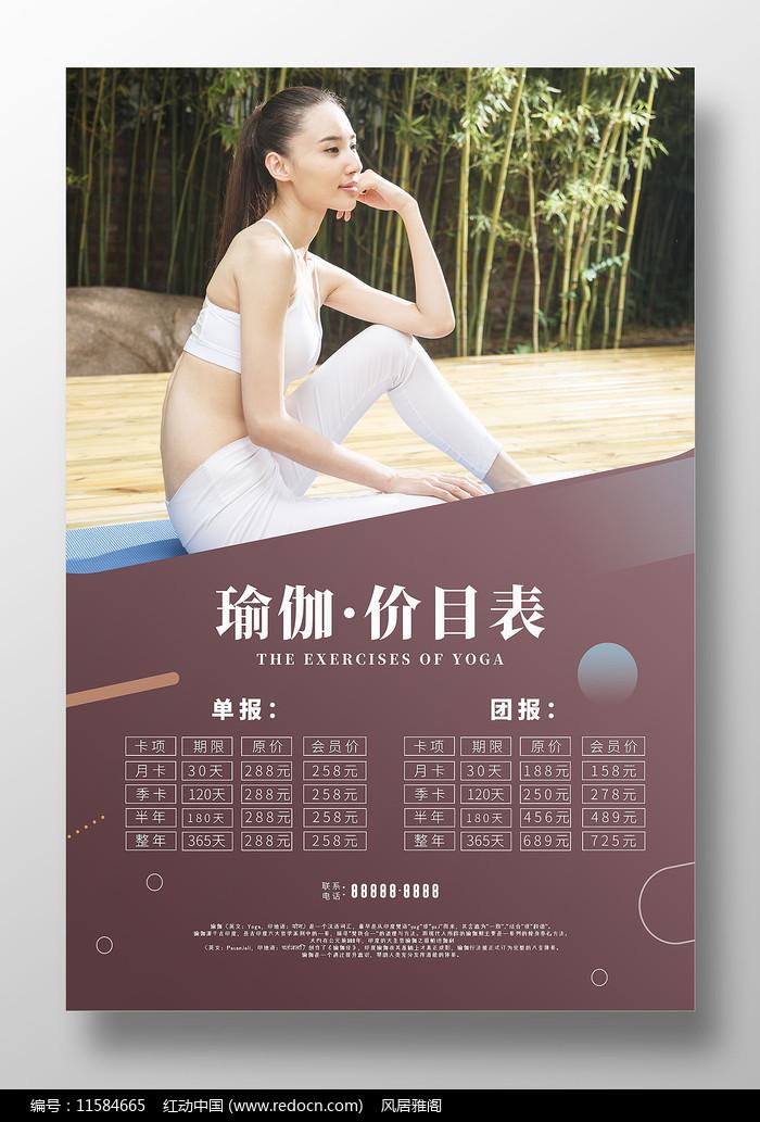 简约精美瑜伽健身价目表海报设计图片