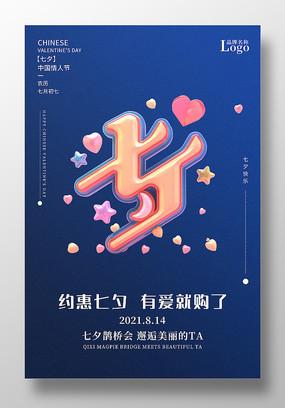 简约蓝色七夕促销海报