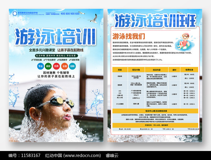 简约蓝色游泳培训班招生宣传单图片