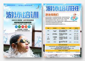 简约蓝色游泳培训班招生宣传单