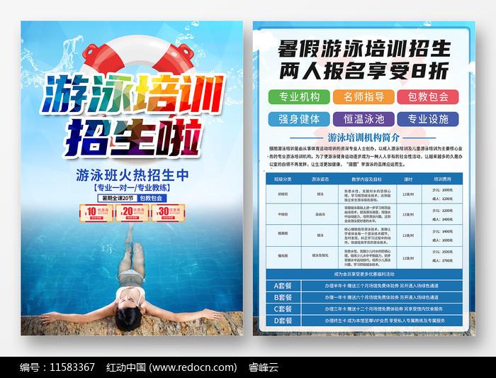 简约游泳培训班招生海报图片
