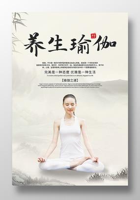 简约中国风养生瑜伽海报设计