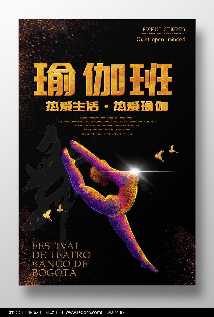 精美精致瑜伽健身海报设计图片