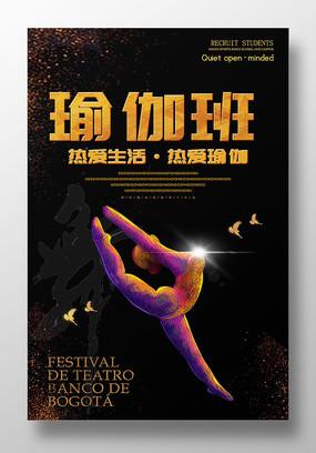 精美精致瑜伽健身海报设计