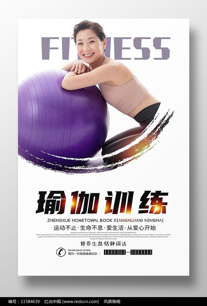 精美原创瑜伽健身海报设计图片