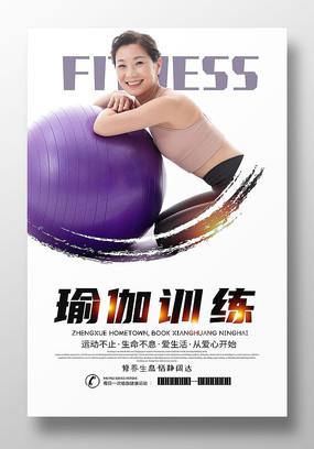 精美原创瑜伽健身海报设计