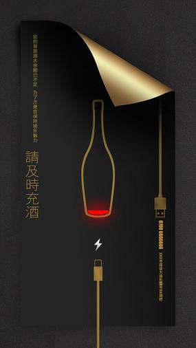 酒吧开业酒水单黑金海报
