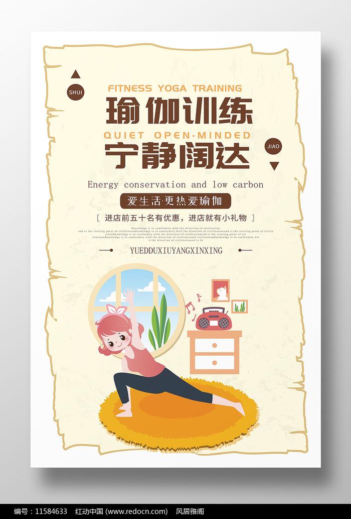 卡通精美瑜伽健身海报设计图片