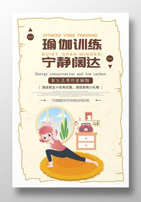 卡通精美瑜伽健身海报设计