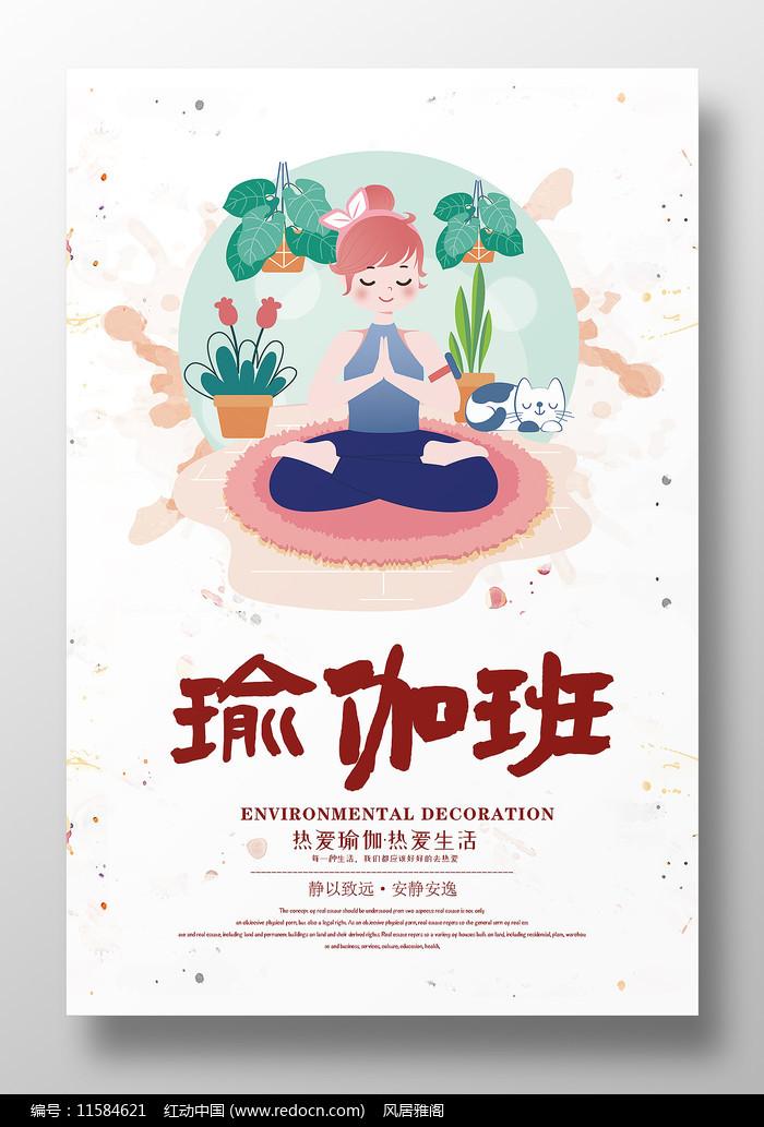 卡通原创瑜伽健身海报设计图片