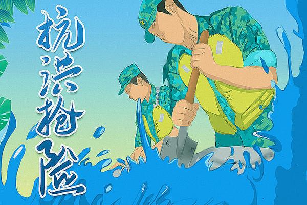 蓝色抗洪抢险防汛原创插画设计