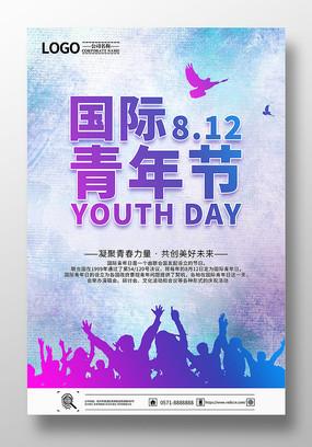 水彩国际青年节宣传海报