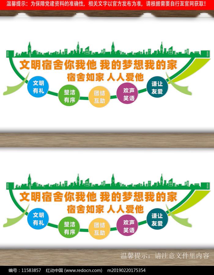 文明宿舍文化墙图片