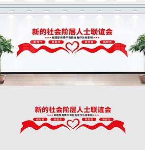 新的社会阶层人士联谊会文化墙设计