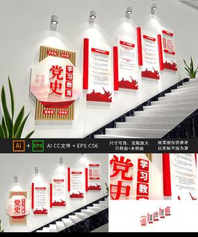 学党史楼梯文化墙