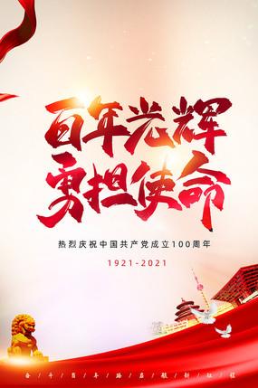 学党史悟思想党史学习教育党史学习海报