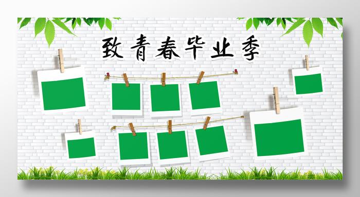 学校致春毕业季照片墙展板设计