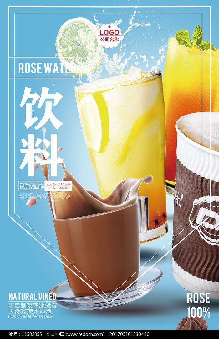 饮料促销海报图片