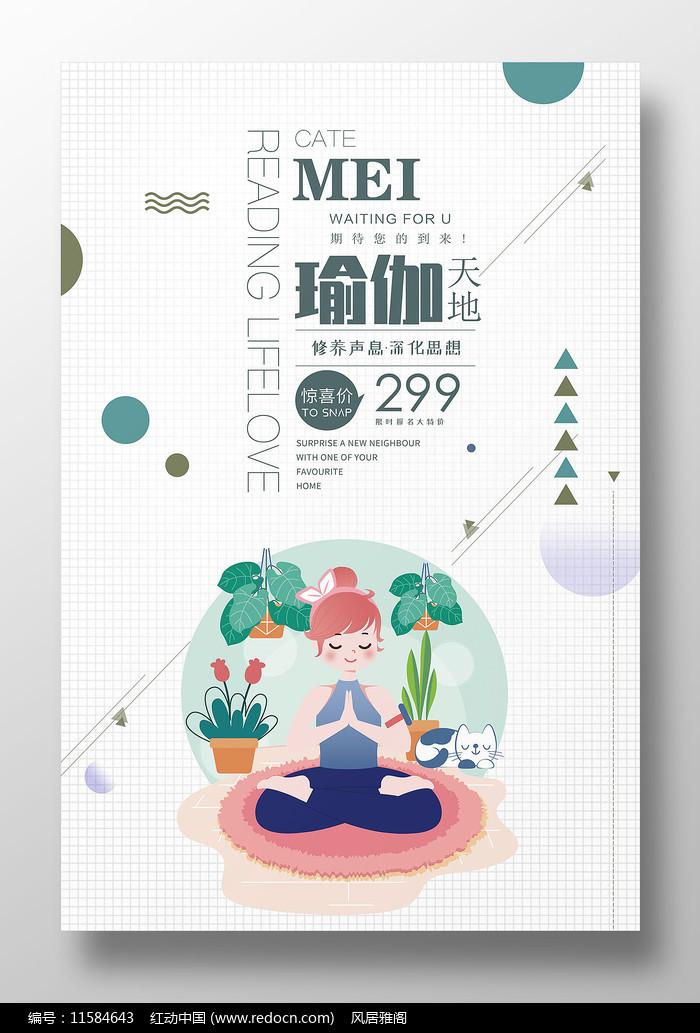 原创卡通瑜伽健身海报设计图片