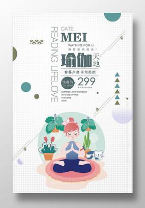 原创卡通瑜伽健身海报设计