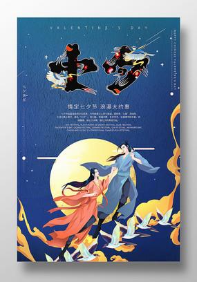原创蓝色七夕节情定七夕海报