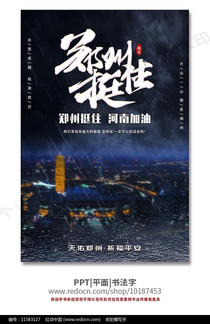 郑州挺住抗洪救灾海报图片