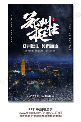 郑州挺住抗洪救灾海报