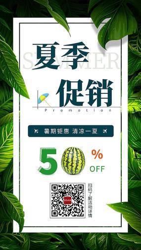 创意夏季促销清爽绿意优惠活动海报