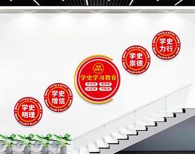 党史学习教育党建标语楼梯文化墙