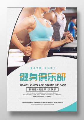 独家原创健身运动海报设