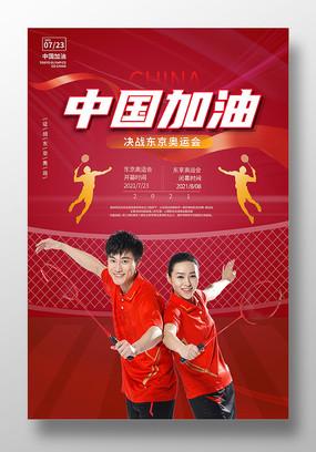 红色东京奥运会加油比赛海报