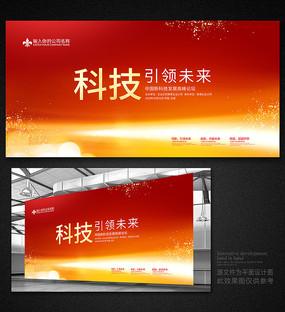 红色会议展板背景设计