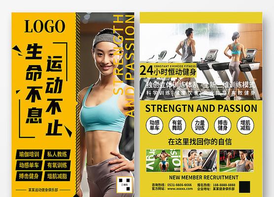 黄色大气运动健身宣传单