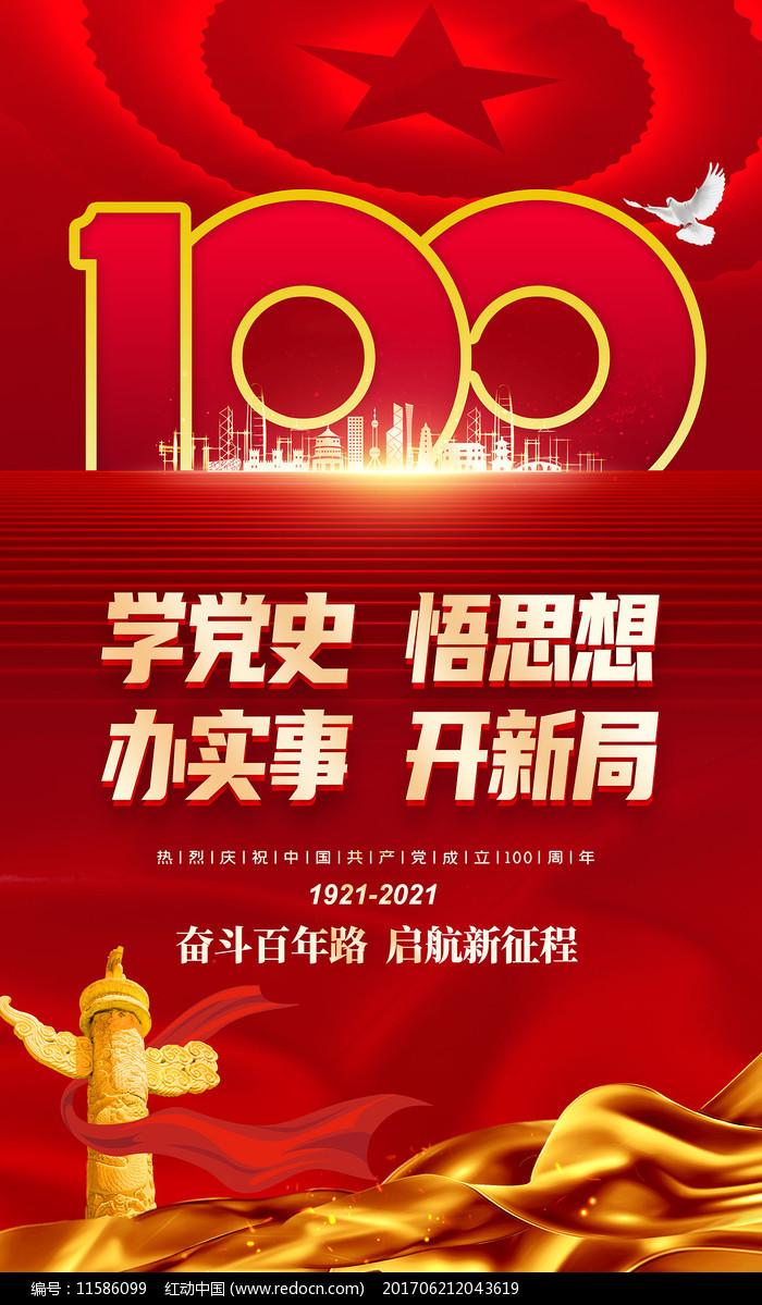 建党100周年海报图片