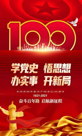 建党100周年海报