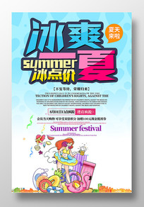 简约冰爽一夏商场促销海报设计