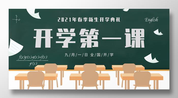 简约创意新生开学典礼开学第一课展板背景板