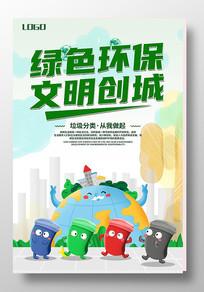 简约绿色环保文明创城垃圾分类海报