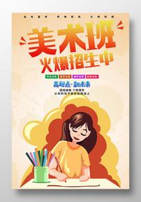 简约美术绘画班招生海报