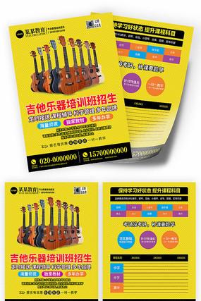 吉他乐器培训班招生宣传单