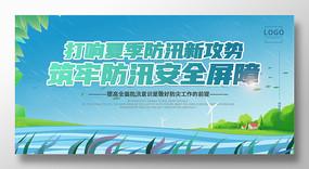 蓝绿色防汛防洪口号展板设计