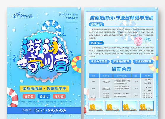 蓝色卡通风游泳培训营招生宣传单页