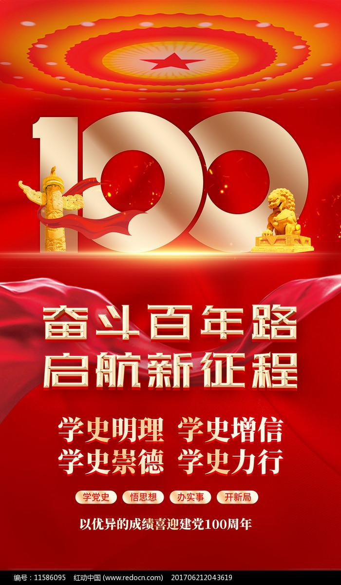 庆祝建党100周年学党史展板图片