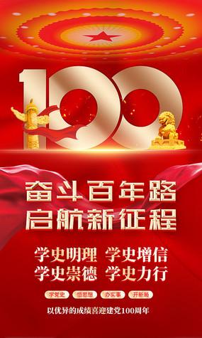 庆祝建党100周年学党史展板