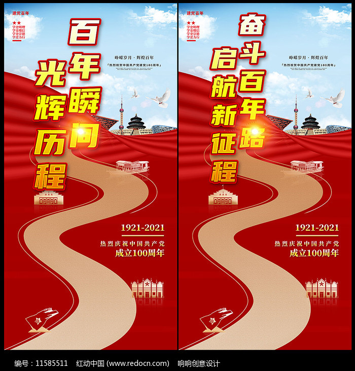 庆祝七一建党节建党100周年展板图片