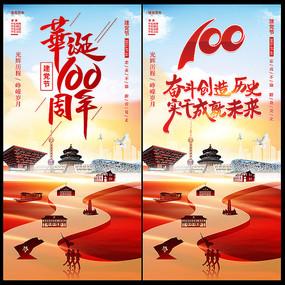 庆祝中国共产党建党100周年展板