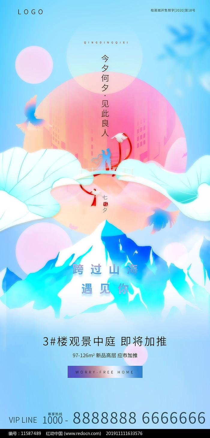 七夕情人节地产海报设计图片