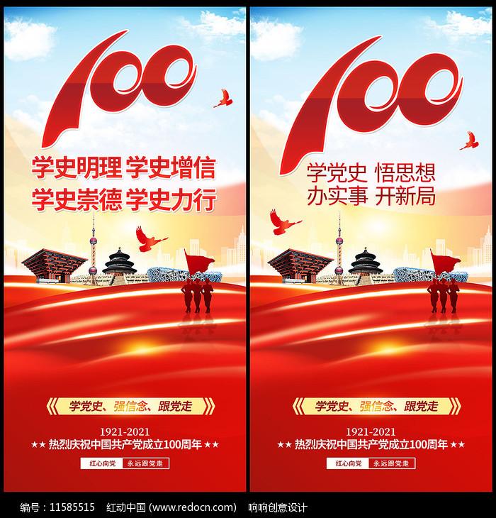 七一建党节建党100周年展板图片